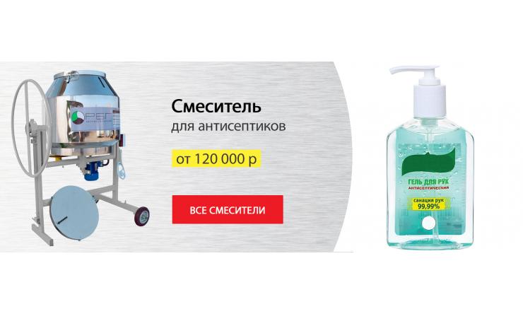 Смесители для производства Антисептиков и Санитайзеров